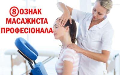 8 ознак професійного масажиста