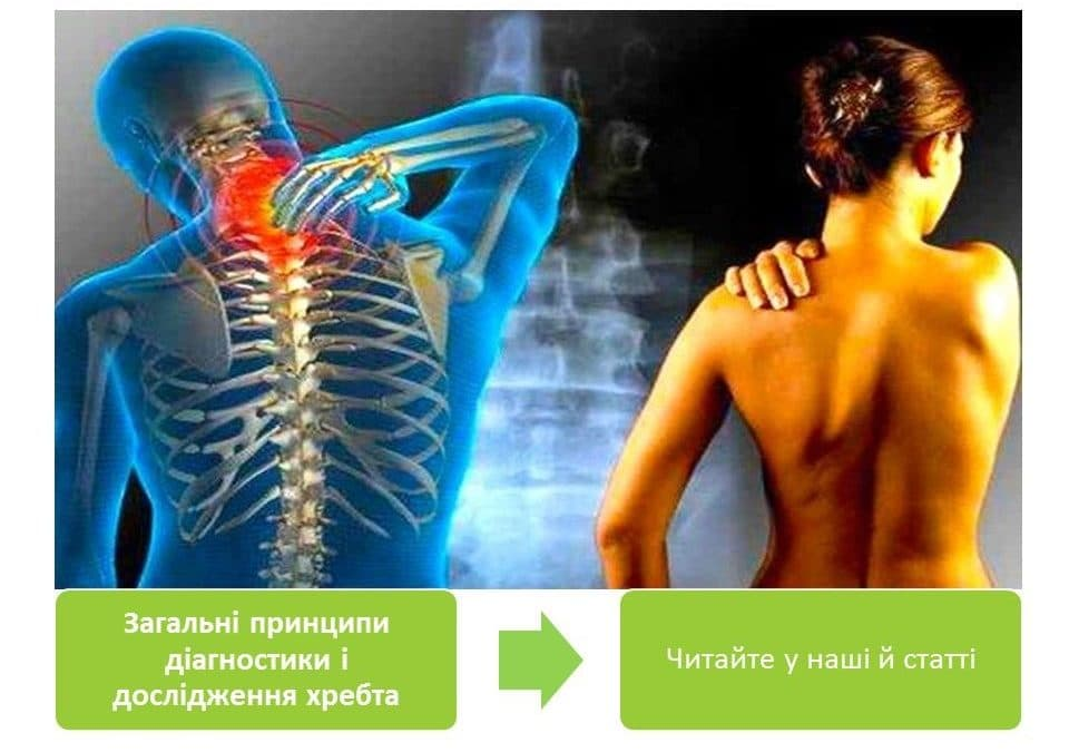 Загальні принципи діагностики і дослідження хребта.