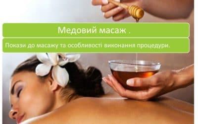 Медовий масаж – покази до масажу та особливості застосування