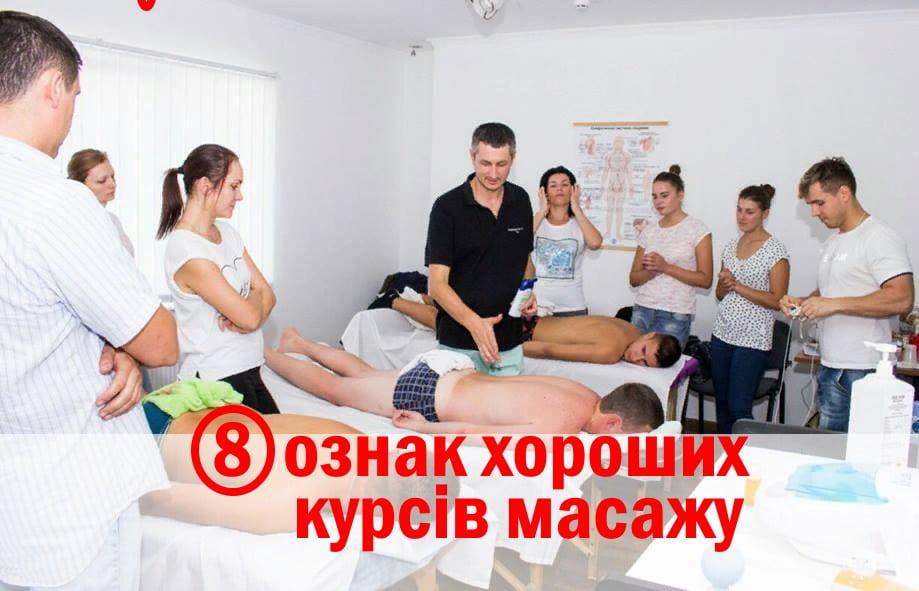 8 ознак за якими потрібно обирати курси масажу