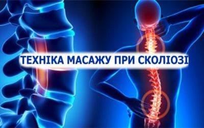Масаж при сколіозі (сколіотичній хворобі)