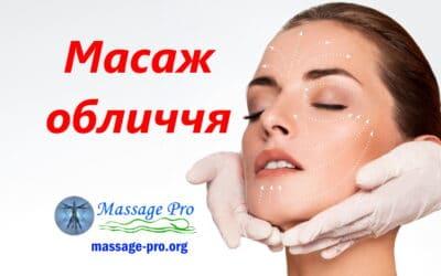 Як робити масаж обличчя в домашніх умовах. Техніка виконання.