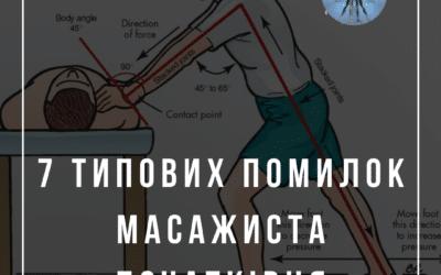 7 основних помилок масажиста початківця