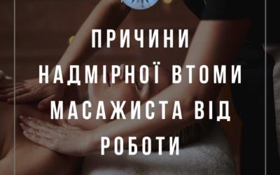 Причини надмірної втоми масажиста від роботи