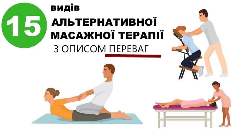 15 видів альтернативних масажних терапій