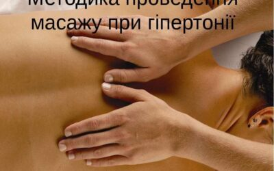 Масаж при гіпертонічній хворобі